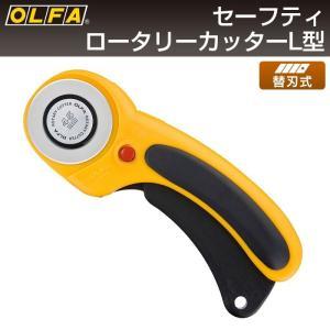 オルファ OLFA セーフティロータリーカッタ...の関連商品4