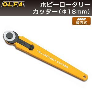 オルファ OLFA ホビーロータリーカッター 172B (メール便対応・3個まで)|pocchione-kabegami