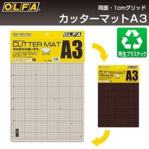 オルファ OLFA カッターマット A3 135B|pocchione-kabegami