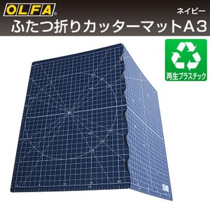 オルファ OLFA ふたつ折 カッターマット A3 ネイビー 223BNV|pocchione-kabegami
