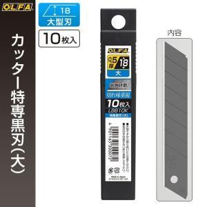 オルファ OLFA カッター替刃 特専黒刃(大) LBB10K (メール便対応・6個まで)