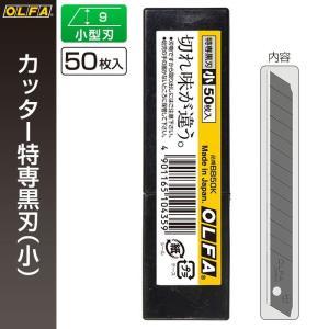オルファ OLFA カッター替刃 特専黒刃(小) BB50K (メール便対応・6個まで)|pocchione-kabegami