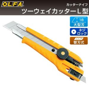 折った刃を後ろにセットすれば、細工切り用としても使える大型カッターです。  替刃式/ネジロック 大型...