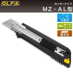最大6枚まで替刃を本体に内蔵できる連発式。続けて使えるので作業効率がアップ。替刃はオルファ独自の裏か...