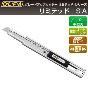 オルファ OLFA カッターナイフ リミテッド SA Ltd-03 (メール便対応・3個まで)|pocchione-kabegami