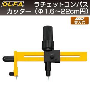 オルファ OLFA ラチェットコンパスカッター 189B