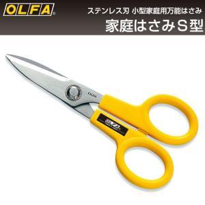 オルファ OLFA 家庭はさみS型 111B (メール便対応・3個まで)