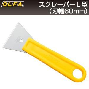 オルファ OLFA スクレーパーL型 35LB (メール便対応・3個まで)|pocchione-kabegami