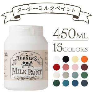 ミルクペイント 450ml ターナー色彩|pocchione-kabegami