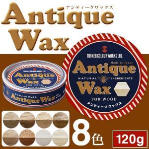 アンティークワックス 120g ターナー色彩|pocchione-kabegami