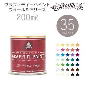 ペンキ 水性 塗料 グラフィティーペイント ウォール&アザーズ 200ml GRAFFITI PAINT FOR WALL & OTHERS|pocchione-kabegami