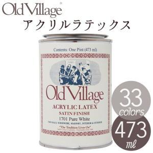 ペンキ 水性 塗料 オールドビレッジ アクリルラテックス 473ml|pocchione-kabegami