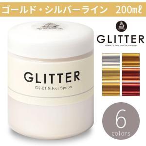 水性塗料 グラフィティーペイント グリッター ゴールド・シルバーライン 200ml