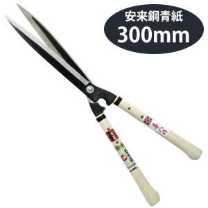 鋏正宗 鋭型刈込鋏 青紙 300mm No.130|pocchione-kabegami