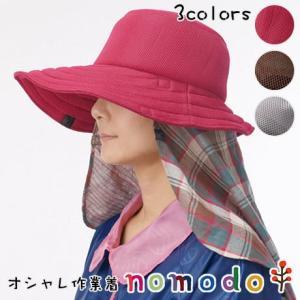 日よけ帽子 soyokazeあぐりハット nomodo(ノモド) NMD120 レディース おしゃれ|pocchione-kabegami