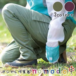ストレッチパンツ nomodo(ノモド) NMD202 レディース 作業着 ボトムス|pocchione-kabegami