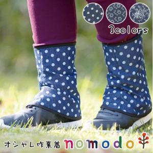 *nomodo* 農業に携わる女性のためのブランド「nomodo(ノモド)」。機能性はもちろん、素材...