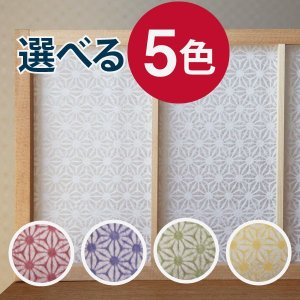 障子紙として、のりで簡単に貼ることができます。 破れた部分の補修にも便利です。 カラーバリエーション...