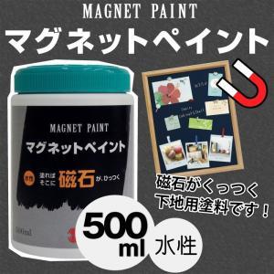 ターナー色彩 マグネットペイント 500ml