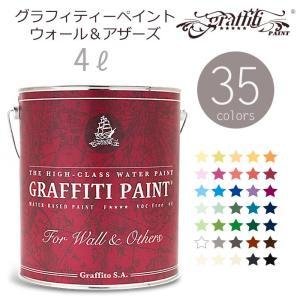 ペンキ 水性 塗料 グラフィティーペイント ウォール&アザーズ 4L GRAFFITI PAINT ...