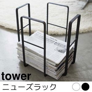 tower タワー ニューズラック ホワイト ブラック