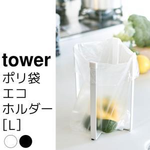 ポリ袋エコホルダーL tower(タワー)