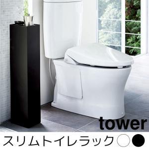 インテリア性のあるスタイリッシュなデザインのスリムなトイレラック。 ブラシや洗剤などの掃除用具からト...