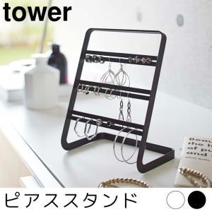 ピアススタンド tower(タワー)