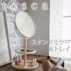 スタンドミラー&トレイ tosca(トスカ)...