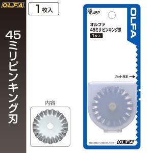 直径45ミリのピンキングカット用替刃。布・紙などを簡単できれいにピンキングカットできます。  円形刃...