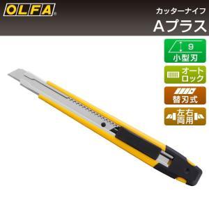 オルファ OLFA カッターナイフ Aプラス 215B (メール便対応・3個まで)