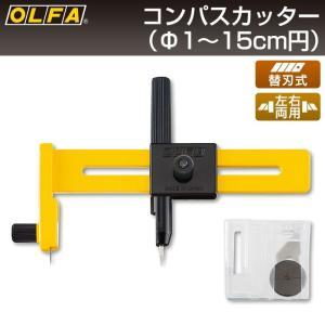 コンパスを使う要領で、紙・ビニール・フィルムなどの薄物を円形にカットできる便利なカッターです。直径1...