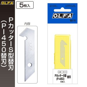 オルファ OLFA Pカッタ−S型替刃(P−450替刃) XB13 (メール便対応・6個まで)