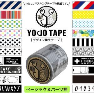 マスキングテープの「おしゃれで多様な使い方」と、養生テープの「水に強くて丈夫」「手でまっすぐに切れる...