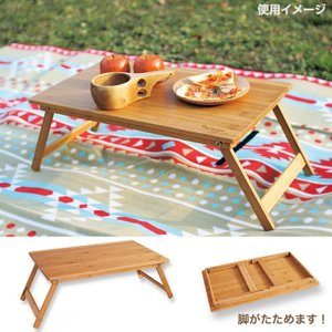 竹でつくられた使い勝手の良いシンプルなローテーブル。脚を畳めばコンパクトになるから、持ち運びにとって...