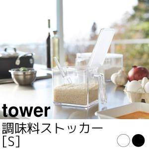 調味料ストッカー S tower(タワー)