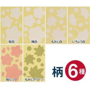 和紙補修シール (メール便対応・20個まで) pocchione 02