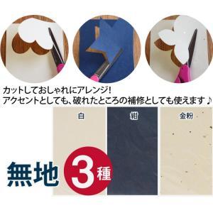 和紙補修シール (メール便対応・20個まで) pocchione 03
