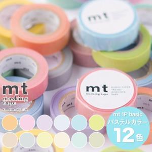 マスキングテープ mt 1P basic 無地 パステルカラー 15mm (メール便対応・20個まで...