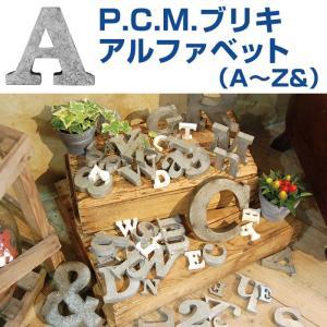 P.C.M.ブリキアルファベット (メール便対応・4個まで)