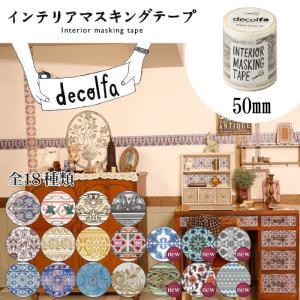 マスキングテープ 50mm decolfa(デコルファ)
