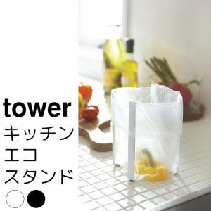 ポリ袋エコホルダー tower(タワー)の関連商品1