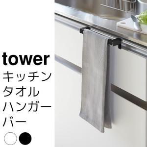 キッチンタオルハンガーバー tower(タワー)