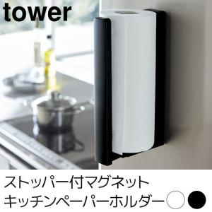 ストッパー付マグネットキッチンペーパーホルダー tower(タワー)
