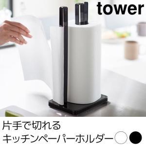 片手で切れるキッチンペーパーホルダー tower(タワー)