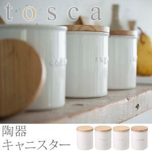 陶器キャニスター tosca(トスカ) 無地/シュガー/ソルト/コーヒー