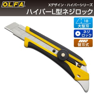オルファ OLFA カッターナイフ ハイパーL型 192B