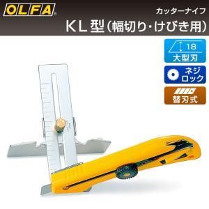 オルファ OLFA カッターナイフ KL型 4B