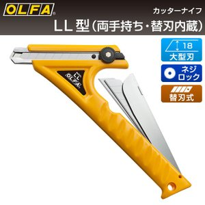オルファ OLFA カッターナイフ LL型 1B