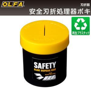カッターの刃を、安全確実に処理できます。ケース(下部)に再生プラスチック材(100%)を使用した製品...